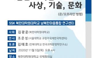 1105 남북한마음통합연구센터 콜로키움