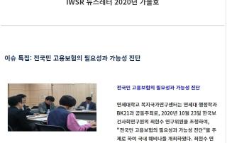 1109 복지국가연구센터 뉴스레터