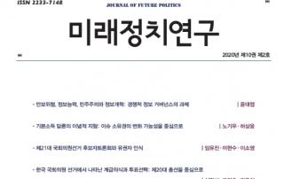 0110 미래정치연구소