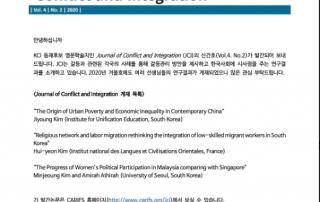 0121 미래사회통합연구센터 JCI