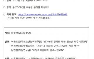 0209 명지대 입법간담회