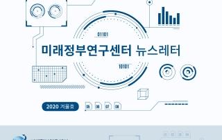 0215 미래정부연구센터 뉴스레터
