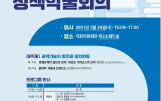 미래정책센터_0315_정책학술회의