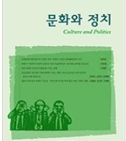 0419 평화연구소 문화와 정치