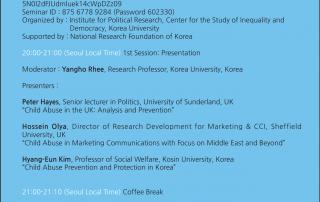 0511 불평등과 민주주의 연구센터