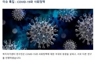 0518복지국가연구센터 뉴스레터