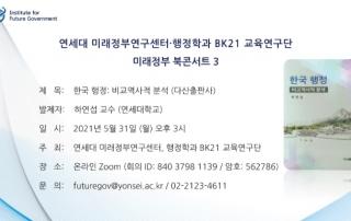 0531 미래정부연구센터 북콘서트