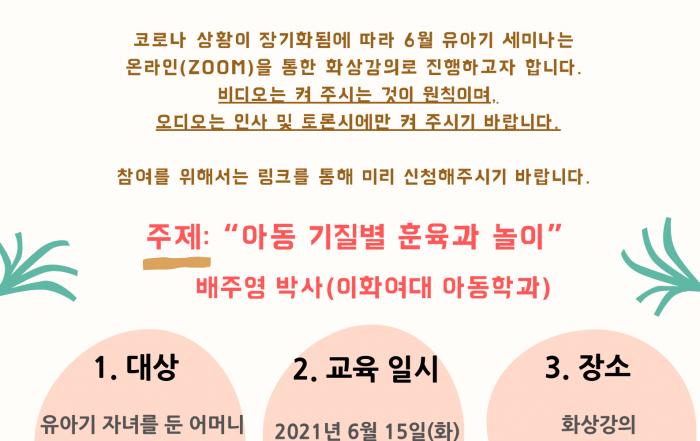 0615 아동가족 연구소 유아기 부모교육 세미나